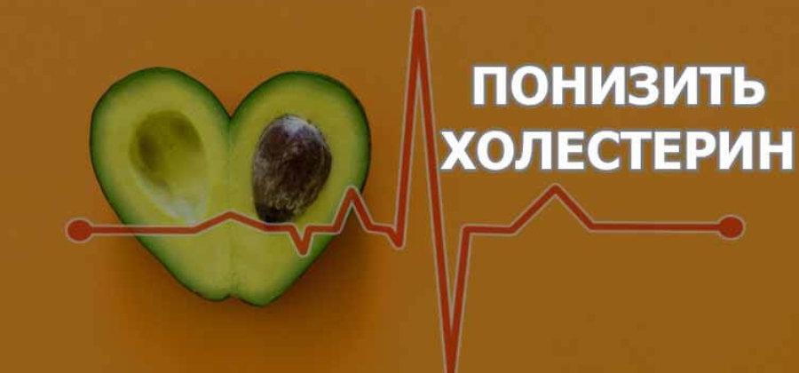 Как снизить холестерин? Лекарства, диета и образ жизни