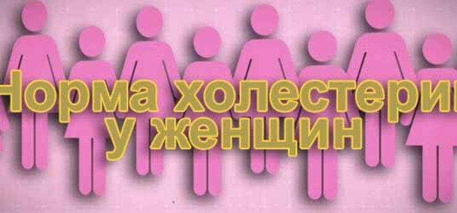 Холестерин: норма у женщин по возрасту